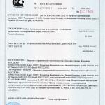 сертификат на мебель 1