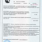 сертификат на мебель 2
